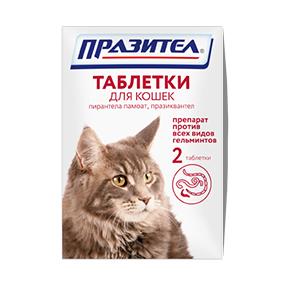 Празител таблетки для кошек