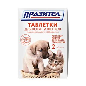 Празител таблетки для котят и щенков