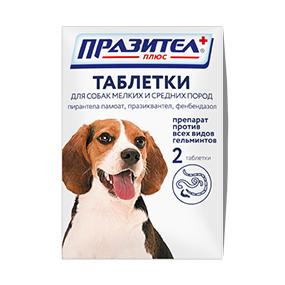 Празител плюс таблетки для собак мелких и средних пород